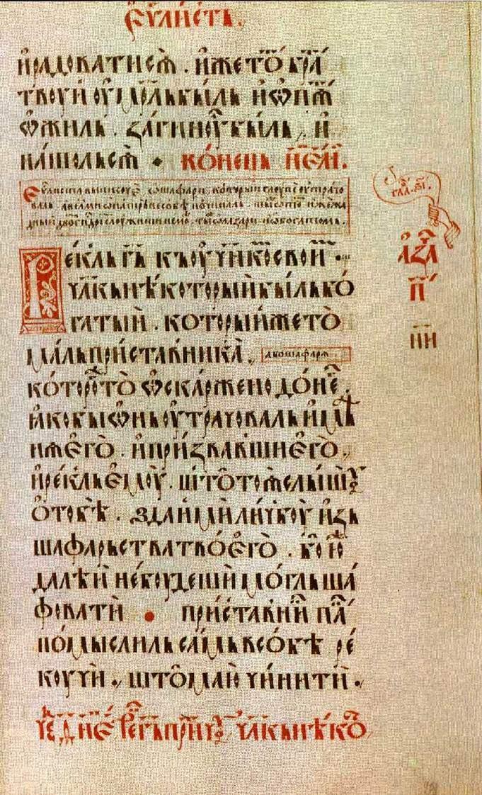 the peresopnytsya gospel essay