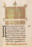 балканская плетенка
